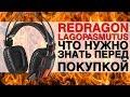 Игровая гарнитура Redragon Lagopasmutus Что нужно знать перед покупкой mp3
