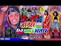 #Amit_Patel - जरनेटर वाला यार DJ वाला ह भतार    Jarnetar Wala Yar DJ Wala Ha Bhatar-New Arkesta Song