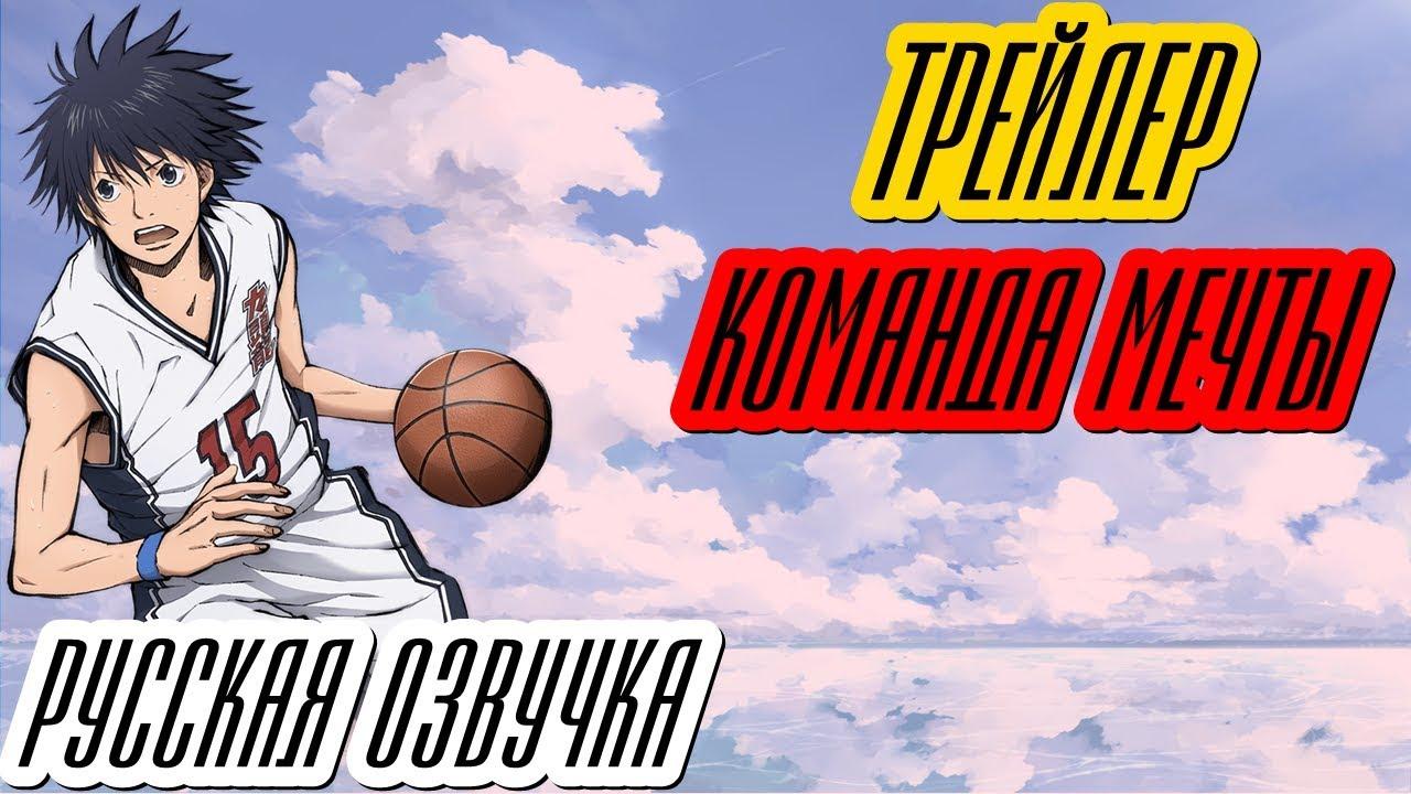 Аниме Трейлер Команда мечты / Ahiru no Sora PV 2019 (Русская озвучка )