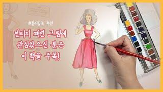 빈티지 패션 컬러링 북을 소개합니다, 빈티지 그림, 레…
