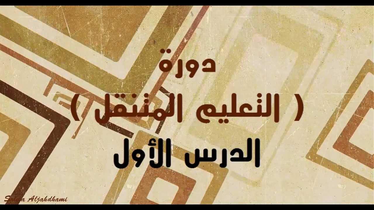 Lesson 1 - Salwa Aljahdhami