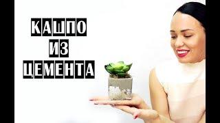 видео Большое кашпо из… тыквы