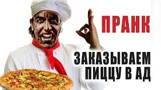 ПРАНК: Мефисто заказывает пиццу в ад.