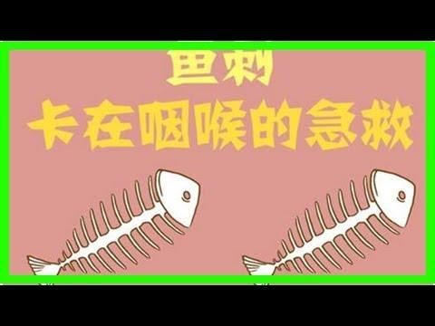 魚刺卡住喉嚨怎麼辦?這才是緊急自救的正確做法!學起來!