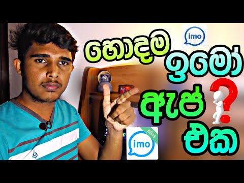 What Is Best IMO App 2019 Imo, Imo Beta, Imo Plus Sinhala (  සිංහලෙන් ) 🇱🇰 Thusi Bro