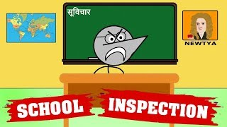When School Inspection Goes Wrong !