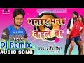 Ranjeet Singh Dj Remix Song  Bhatar Mana Kaile Ba Batiyaiha Jani Yaar Se-Bhojpuri Dj