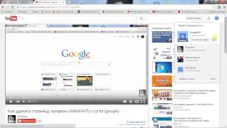 Как удалить канал или аккаунт на ютубе (YouTube)