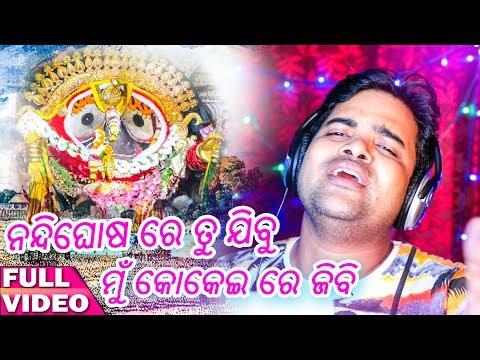 To Ratha Daudi Dharithibi Hatare - Odia New Bhajan - Studio Version - HD