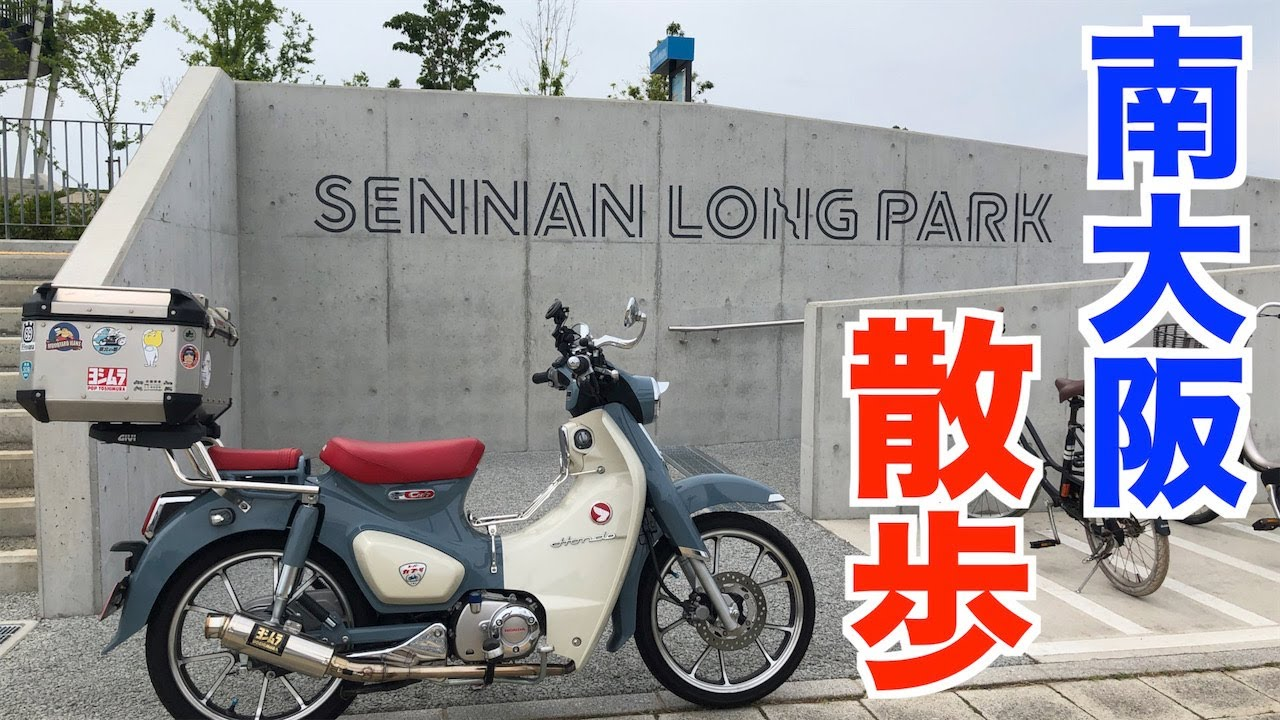 【モトブログ】#235  スーパーカブC125 南大阪 散歩 色々雑談