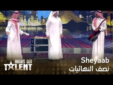 Arabs Got Talent - Sheyaab - الموسم الثالث - النصف نهائيات thumbnail