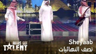 Arabs Got Talent - Sheyaab - الموسم الثالث - النصف نهائيات