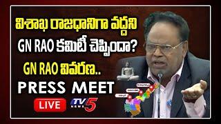 GN Rao Committee Press Meet LIVE   Vizag Capital Issue   AP Capital News   Amaravati Vs Jagan   TV5