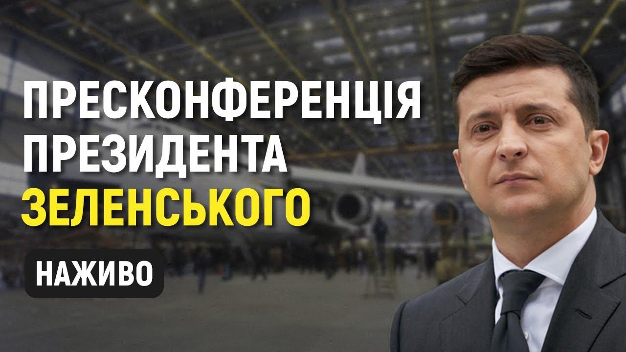 Президент Володимир Зеленський да пресконференцю