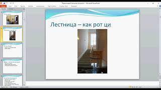 Урок 2. Квартира и лестница