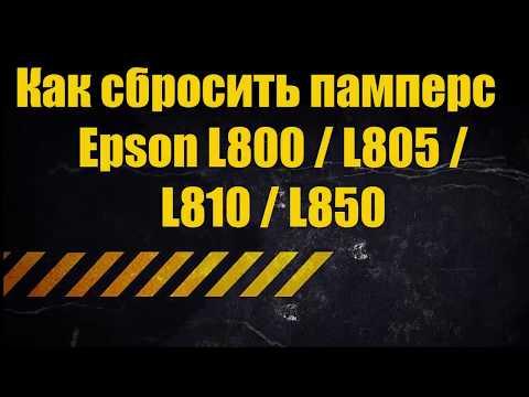 Как сбросить памперс  Epson L800 / L805 / L810 / L850