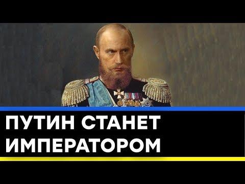 Путина планируют объявить императором в ближайшее время? - Секретный фронт
