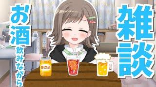 【雑談】お酒飲みながら話そ~~~~う!!!