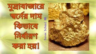 স্বর্ণের মূল্য কিভাবে নির্ধারিত হয় | How the price of Gold is determined | Forex School BD