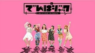 でんぱ組.incのでんぱジャック-World Wide Akihabara- 今日からシーズン2始まりましたね。