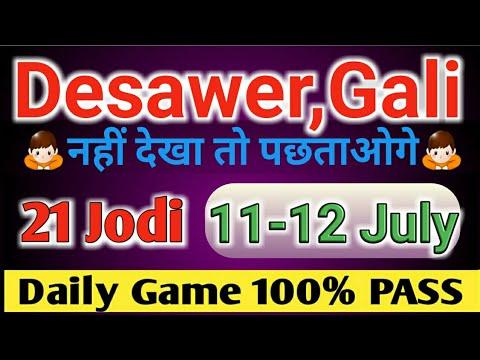 Satta king Desawer Gali 12 july 2017 always Pass satta trick, Earn money , quickmoney