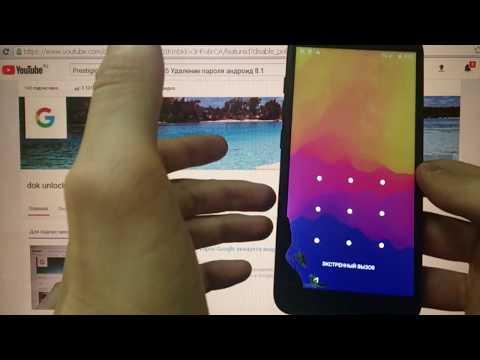 Prestigio Muze E5 LTE PSP 5545 Удаление пароля андроид 8