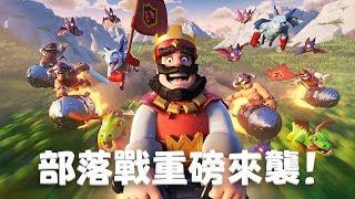 部落衝突:皇室戰爭 - 部落戰開打啦! 部落 検索動画 1