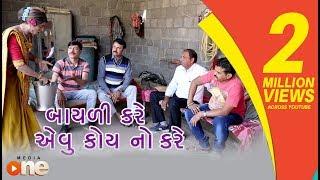 BAYALI KARAVE EVU KOY NO KARAVE  | Gujarati Comedy 2018 |  Comedy | Gujarati Comedy  | One Media