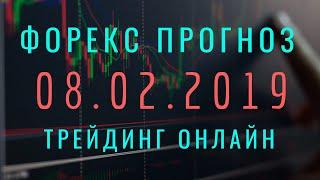 ФОРЕКС ПРОГНОЗ НА 8 ФЕВРАЛЯ 2019 АНАЛИТИКА ТРЕЙДИНГ ОНЛАЙН!