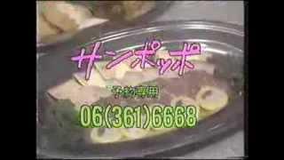 関西テレビ 深夜のCM thumbnail