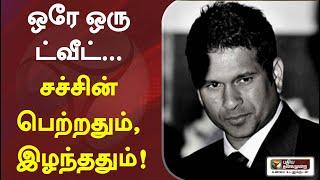ஒரே ஒரு ட்வீட்... சச்சின் பெற்றதும், இழந்ததும்! | Sachin Tendulkar
