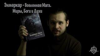 """Рецензия на книгу Энмеркара """"Вселенная мага. Миры, Боги и Духи"""""""