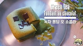 Creeper Green tea Fondant au chocolat 크리퍼 녹차 퐁당 쇼콜라 / 抹茶 フォンダンショコラ / Matcha / 맛차 / 그린티 / 绿茶