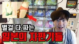 (일본일상)일본의 자판기들- 애니악