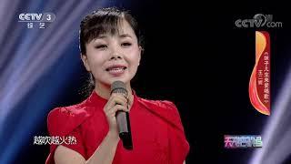 《天天把歌唱》 20191026| CCTV综艺