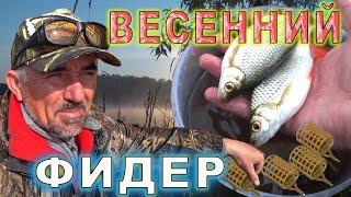 Ловля на фидер Как отыскать рыбу в водоеме на фидерную оснастку