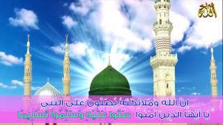 أجمل أنشودة في مدح النبي :  يارب صل على النبي وآله
