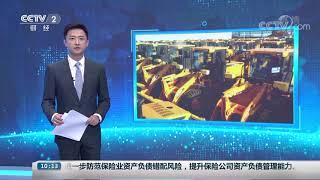 [中国财经报道]上半年我国机械工业经济运行情况发布:我国机械工业经济运行总体平稳| CCTV财经