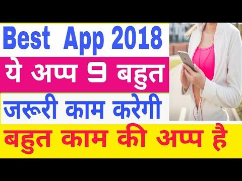Best New Application 2018 | Best Viral App 2018 | New App 2018 | Best Music Player App 2018
