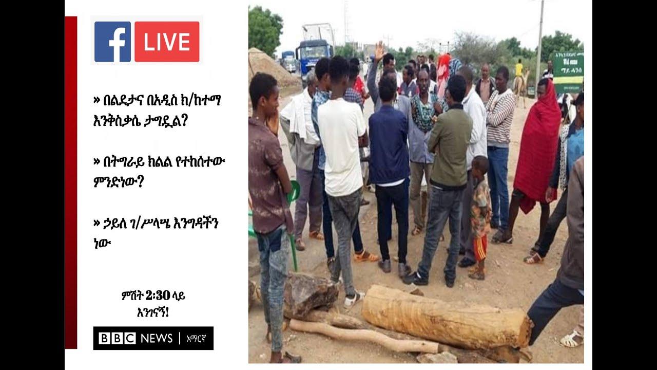 BBC Amharic News Monday-ሰኞ ቢቢሲ አማርኛ  May 25  2020 ሰኞ ግንቦት 17/2012 ዓ.ም. የቢቢሲ አማርኛ