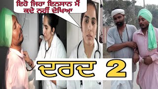 Dard 2 ।। ਦਰਦ 2 ।। Latest  Punjabi Funny Video ।।