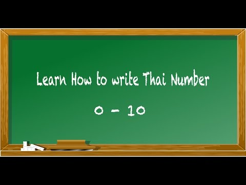 Learning Thai Language, Thai number แบบฝึกหัดเขียน และออกเสียงภาษาไทย ตัวเลข 0-9
