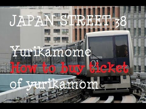 How to buy ticket of yurikamome
