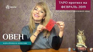 ОВЕН - ТАРО прогноз на ФЕВРАЛЬ 2019 год от Экстрасенса Ефремовой Анны