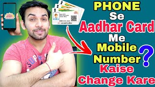 How To Change Mobile Number in Aadhar Card | Aadhar Card Me Mobile Number Kaise Change Kare | Mobile