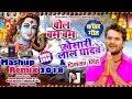 Bol Bam Bam | Khesari Lal Yadav , Priyanka Singh | Mashup Remix 2018