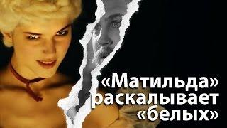 """""""Матильда"""" раскалывает """"белых"""""""