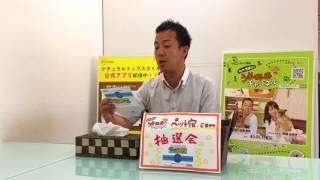 6月2日に公開しました『【日本全国】ペット宿グランプリ ベスト3発表!...