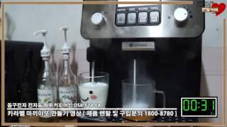 동구전자 DSK-F04-FA 원두커피머신 렌탈 카라멜 …
