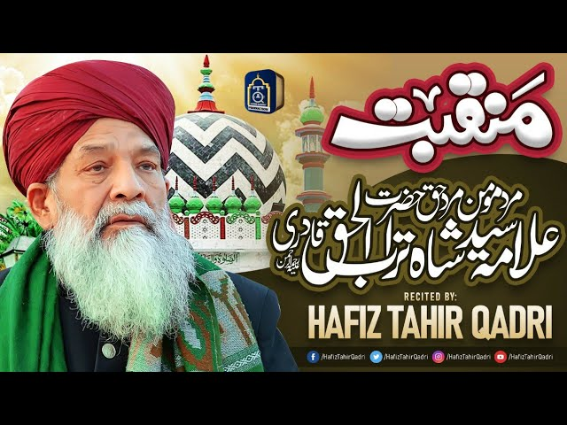 Manqabat Syed Shah Turabul Haq Qadri | Hafiz Tahir Qadri